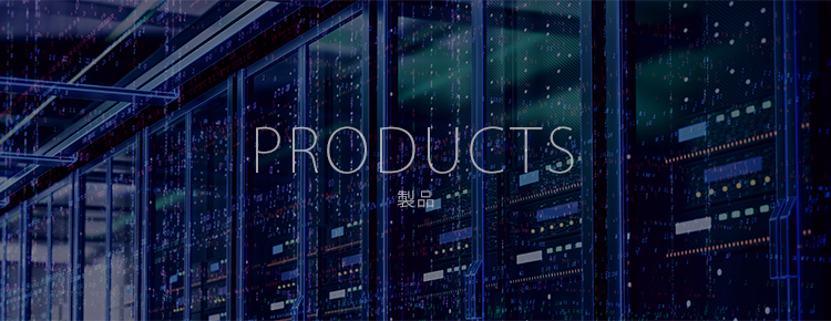 PRODUCTS 製品