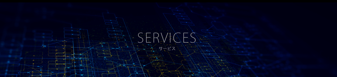 SERVICES サービス